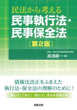 民法から考える民事執行法・民事保全法〔第2版〕