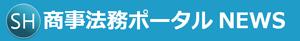 商事法務ポータル NEWS