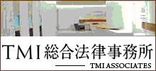 TMI総合法律事務所