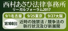 西村あさひ法律事務所 リーガルフォーラム2017