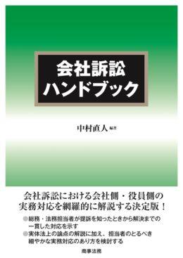会社訴訟ハンドブック
