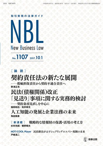 NBL 1107号(2017.10.1) | 商事法務ポータル NEWS