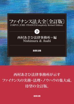 ファイナンス法大全(下)〔全訂版〕