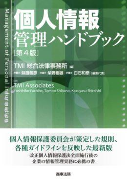 個人情報管理ハンドブック〔第4版〕