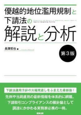 優越的地位濫用規制と下請法の解説と分析〔第3版〕