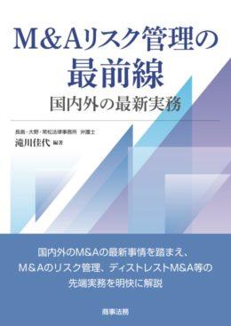M&Aリスク管理の最前線――国内外の最新実務