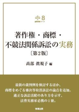 裁判実務シリーズ8 著作権・商標・不競法関係訴訟の実務〔第2版〕