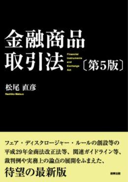 金融商品取引法〔第5版〕