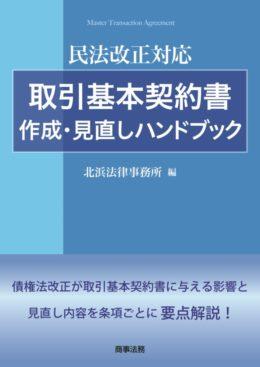 民法改正対応 取引基本契約書作成・見直しハンドブック