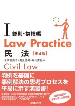 Law Practice 民法Ⅰ 総則・物権編〔第4版〕