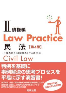 Law Practice 民法Ⅱ 債権編〔第4版〕