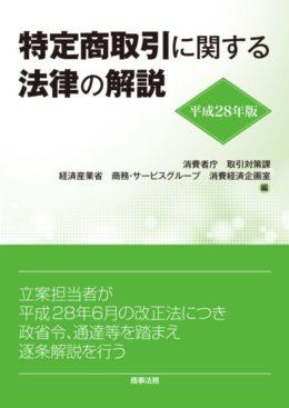 平成28年版 特定商取引に関する法律の解説