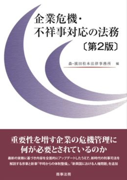 企業危機・不祥事対応の法務〔第2版〕