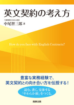 英文契約の考え方