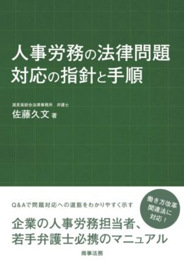 人事労務の法律問題 対応の指針と手順