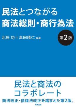 民法とつながる商法総則・商行為法〔第2版〕