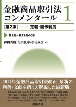 金融商品取引法コンメンタール第1巻 定義・開示制度〔第2版〕