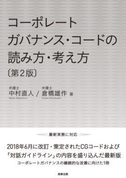 コーポレートガバナンス・コードの読み方・考え方〔第2版〕