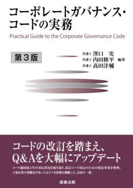 コーポレートガバナンス・コードの実務〔第3版〕