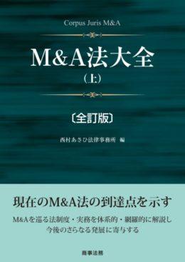 M&A法大全(上)〔全訂版〕
