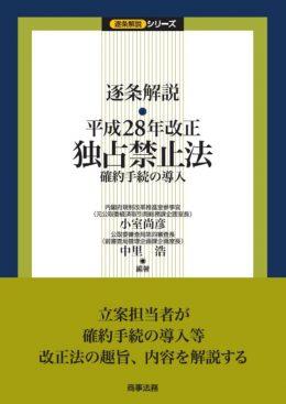 逐条解説 平成28年改正独占禁止法――確約手続の導入