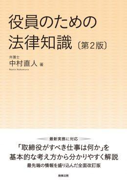 役員のための法律知識〔第2版〕