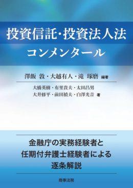 投資信託・投資法人法コンメンタール