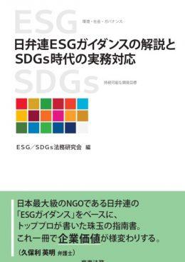日弁連ESGガイダンスの解説とSDGs時代の実務対応