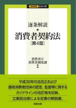 逐条解説 消費者契約法〔第4版〕