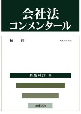 会社法コンメンタール補巻 平成26年改正
