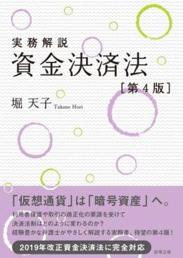 実務解説 資金決済法〔第4版〕