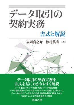 データ取引の契約実務――書式と解説