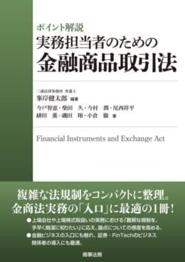 ポイント解説 実務担当者のための金融商品取引法