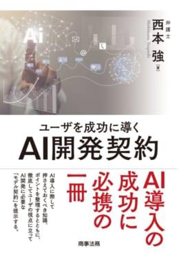 ユーザを成功に導くAI開発契約