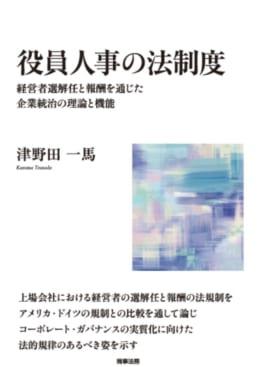 役員人事の法制度――経営者選解任と報酬を通じた企業統治の理論と機能