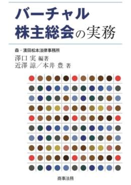 バーチャル株主総会の実務