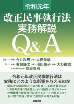 令和元年改正民事執行法 実務解説Q&A