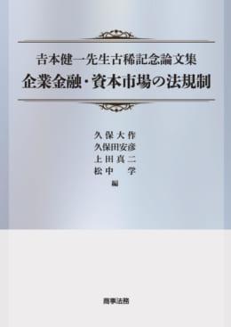 吉本健一先生古稀記念論文集 企業金融・資本市場の法規制