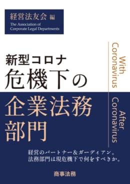 新型コロナ危機下の企業法務部門