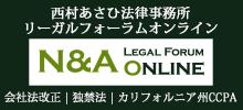 西村あさひ法律事務所 セミナー