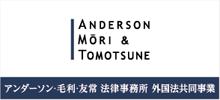 アンダーソン・毛利・友常法律事務所外国法共同事業