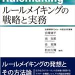 【無料WEBセミナー】企業法務のためのルールメイキング